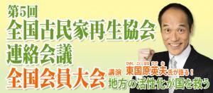 zenkoku-banner[1]