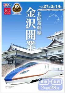 p01_kanazawa_omote[1]