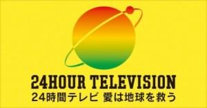 24時間TV[1]